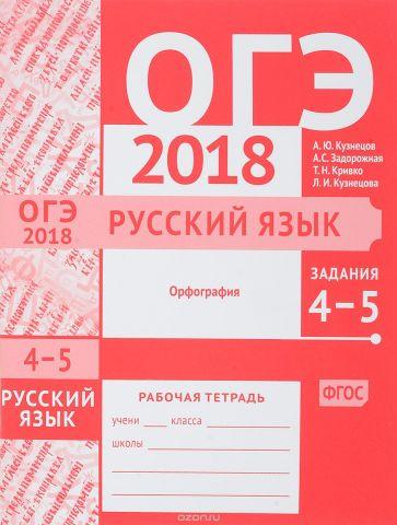 ОГЭ 2018. Русский язык. Задания 4-5. Орфография. Рабочая тетрадь