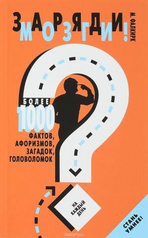 Заряди мозги! Более 1000 фактов, афоризмов, загадок, головоломок на каждый день