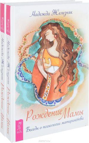 Рождение мамы. Беседы о психологии материнства (комплект из 2 книг)