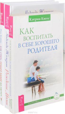 Рождение мамы. Как стать лучшей мамой на свете. Как воспитать в себе хорошего родителя (комплект из 3 книг)