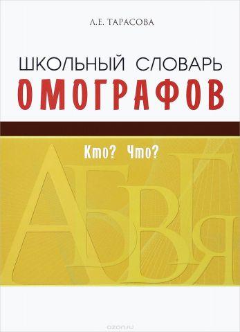 Школьный словарь омографоф. Кто? Что?