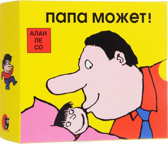 Папа может! (комплект из 3 книг)