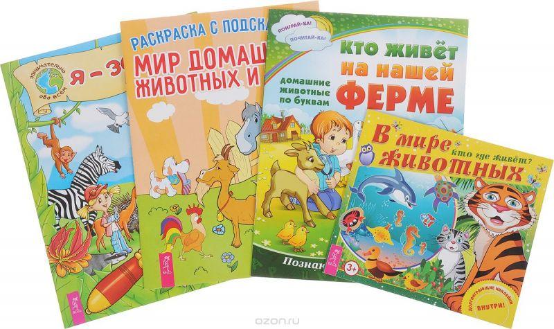 Я-зоолог. В мире животных. Кто живет на ферме. Мир домашних животных и птиц (комплект из 4 книг)