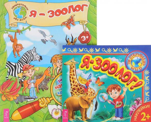 Я - зоолог (комплект из 2 книг)