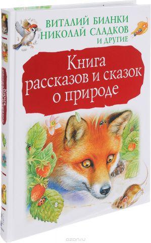 Книга рассказов и сказок о природе