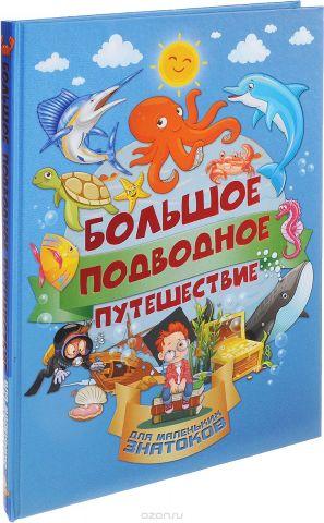 Большое подводное путешествие