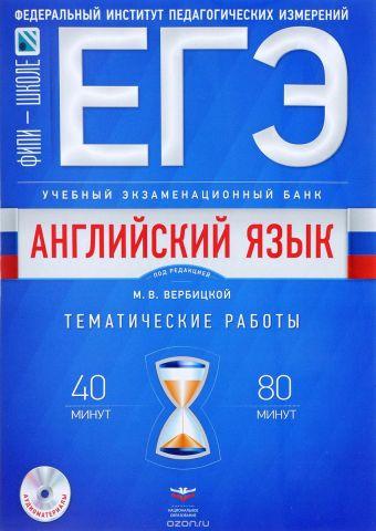 ЕГЭ-2018. Английский язык. Учебный экзаменационный банк. Тематические работы (+CD)