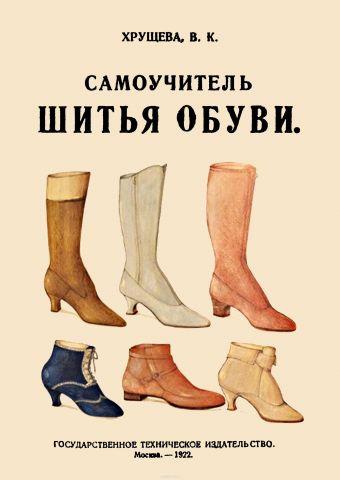 Самоучитель шитья обуви