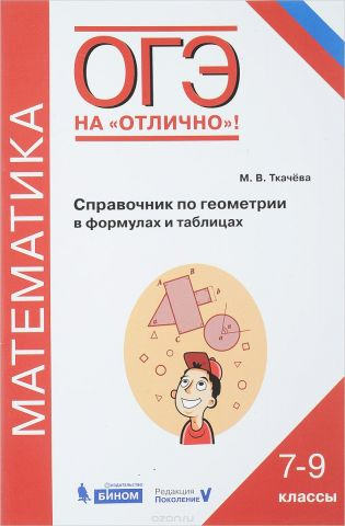 Справочник по геометрии в формулах и таблицах