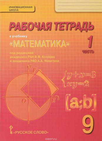 Математика. Алгебра и геометрия. 9 класс. Рабочая тетрадь. В 4 частях. Часть 1. К учебнику под редакцией В. В. Козлова, А. А. Никитина