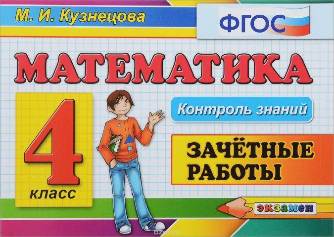 Математика. 4 класс. Зачётные работы