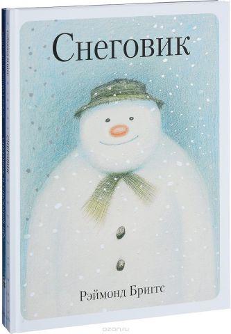 Снеговики. Снеговик и снежный пес (комплект из 2 книг)