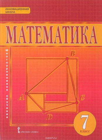 Математика. Алгебра и геометрия. 7 класс. Учебник