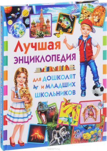 Лучшая энциклопедия для дошколят и младших школьников