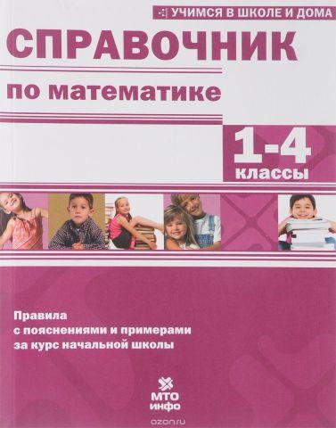 Справочник по математике. 1-4 классы