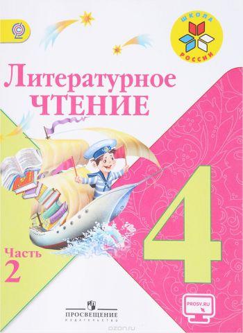 Литературное чтение. 4 класс. Учебник. В 2 частях. Часть 2