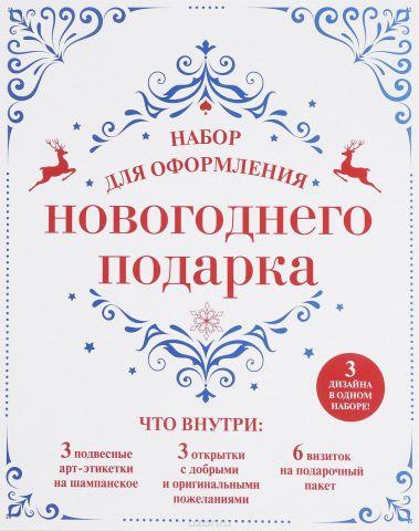 Набор для оформления новогоднего подарка