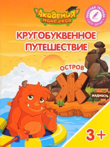 """Кругобуквенное путешествие. Остров """"Ж"""". Пособие для детей 3-5 лет"""