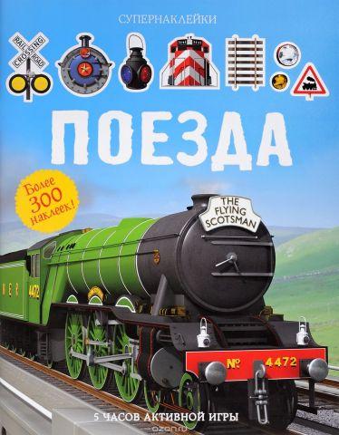 Поезда (+ наклейки)