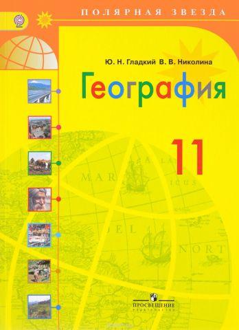 География. 11 класс. Базовый уровень. Учебник