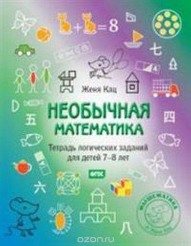 Необычная математика. Тетрадь логических заданий для детей 7-8 лет