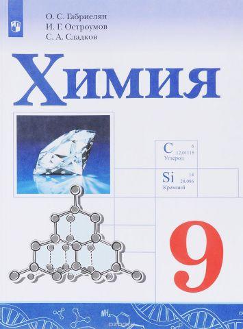 Химия. 9 класс. Учебное пособие