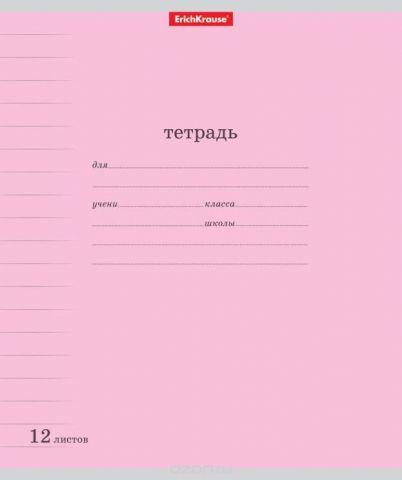 Erich Krause Набор тетрадей Классика 12 листов в линейку цвет розовый 10 шт