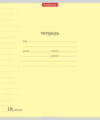 Erich Krause Набор тетрадей Классика 18 листов в линейку 10 шт цвет желтый
