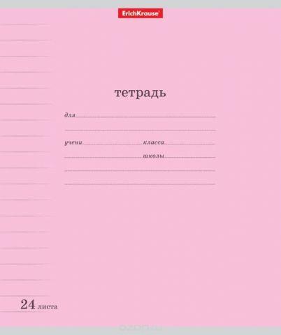 Erich Krause Набор тетрадей Классика 24 листа в линейку 10 шт цвет розовый