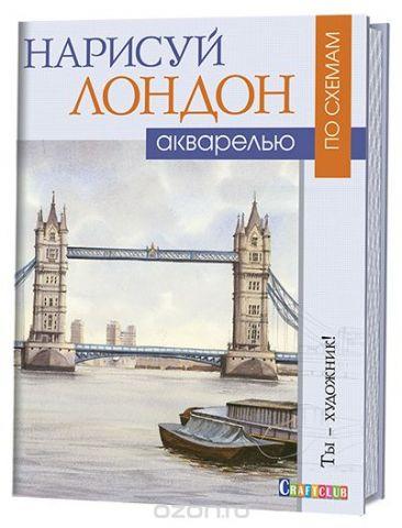 Нарисуй Лондон акварелью по схемам