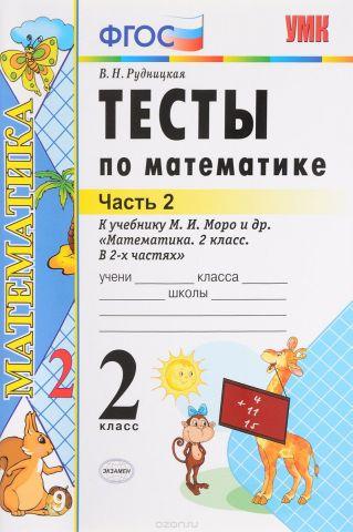 Математика. 2 класс. Тесты. В 2 частях. Часть 2