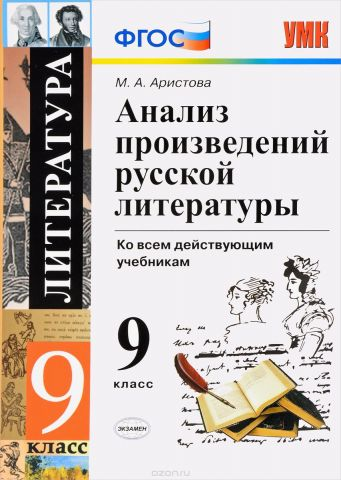 Анализ произведений русской литературы. 9 класс
