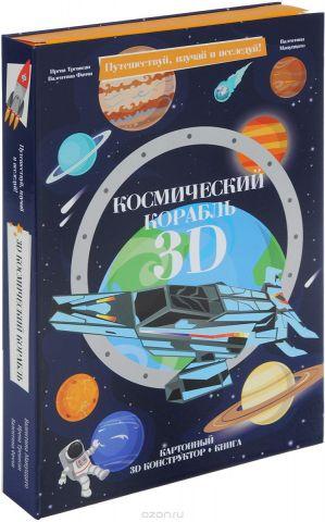 Космический корабль 3D (книга + картонный 3D конструктор)