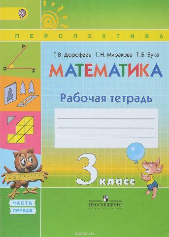 Математика. 3 класс. Рабочая тетрадь. В 2 частях. Часть 1