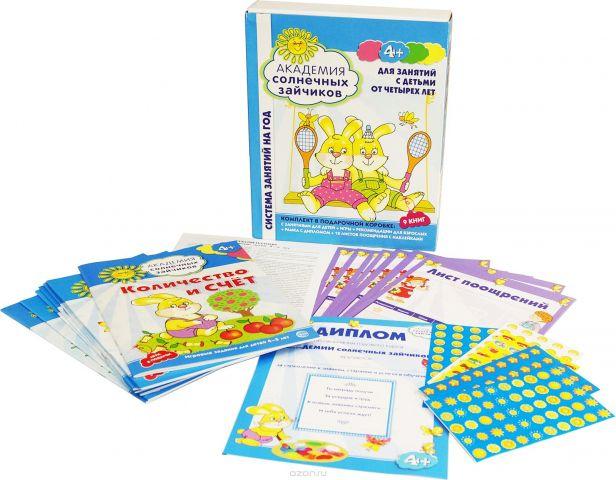 Академия солнечных зайчиков. 4-5 лет. Система развития ребенка (комплект из 9 книг)