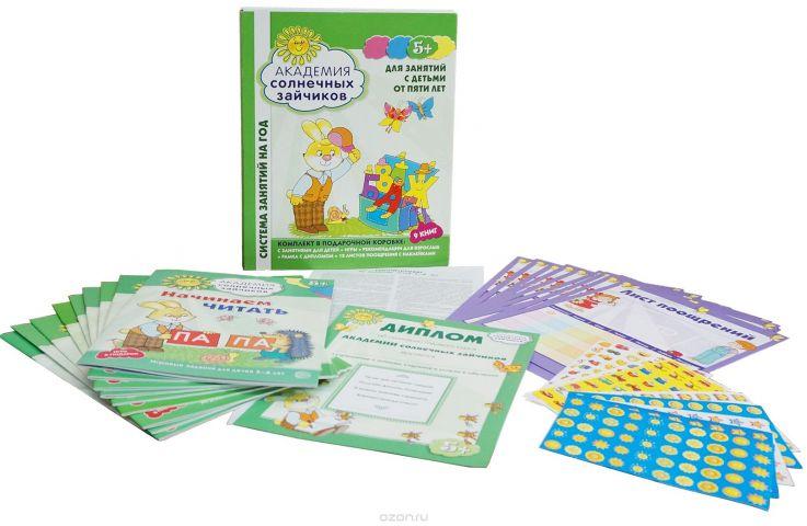 Академия солнечных зайчиков. 5-6 лет. Система занятий на год (комплект из 9 книг)
