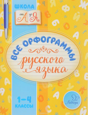 Все орфограммы русского языка 1-4 классы