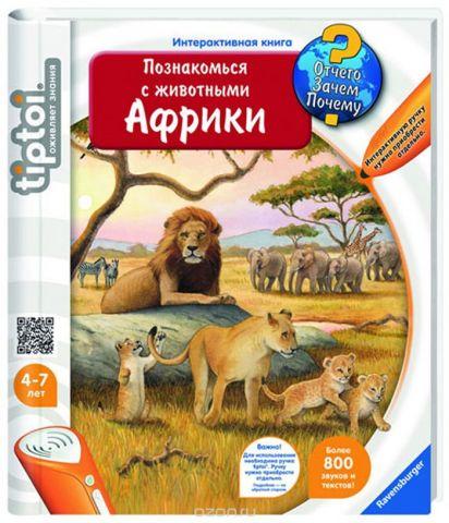 Tiptoi Интерактивная книга Познакомься с животными Африки