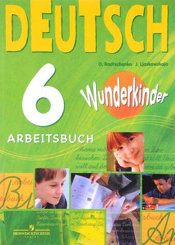 Deutsch 6: Arbeitsbuch / Немецкий язык. 6 класс. Рабочая тетрадь