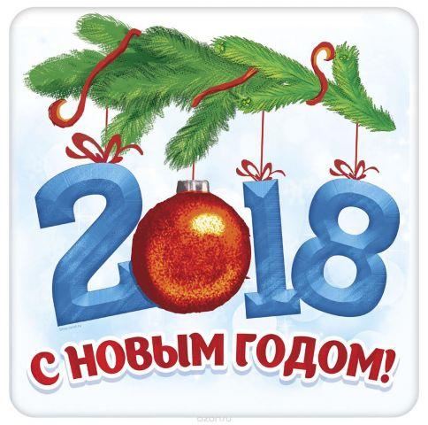 """Наклейка на автомобиль """"С Новым годом!"""", 20 х 20 см. 1933318"""