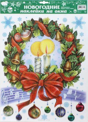 Стрекоза Новогодние наклейки на окна WDGX-630 A