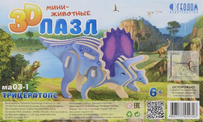 ГеоДом 3D Пазл Трицератопс