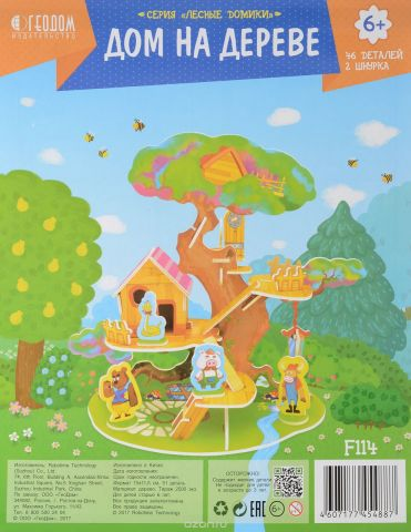 ГеоДом 3D Пазл Дом на дереве