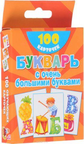 Букварь с очень большими буквами (набор из 100 обучающих карточек)