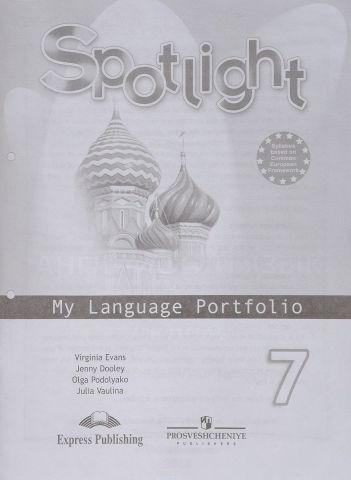 Spotlight 7: My Language Portfolio / Английскй язык. 7 класс. Языковой портфель. Учебное пособие