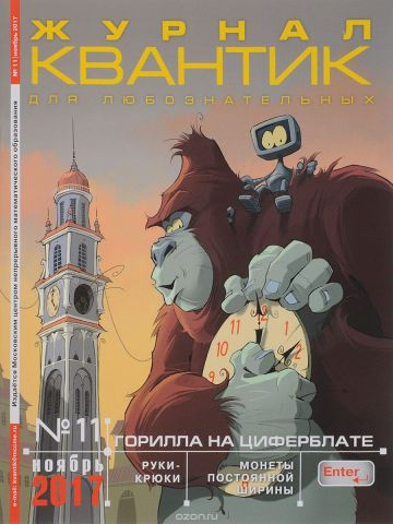 Квантик, №11, ноябрь 2017