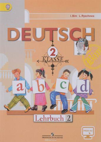 Deutsch 2: Lehrbuch / Немецкий язык. 2 класс. Учебник. В 2 частях. Часть 2
