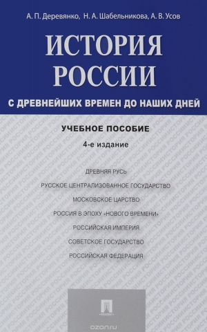 История России с древнейших времен до наших дней. Учебное пособие