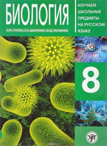 Биология. 8 класс. Пособие по русскому языку для школьников с родным нерусским