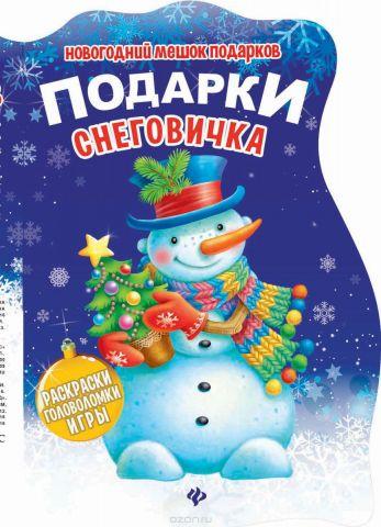 Подарки Снеговичка. Книжка с заданиями